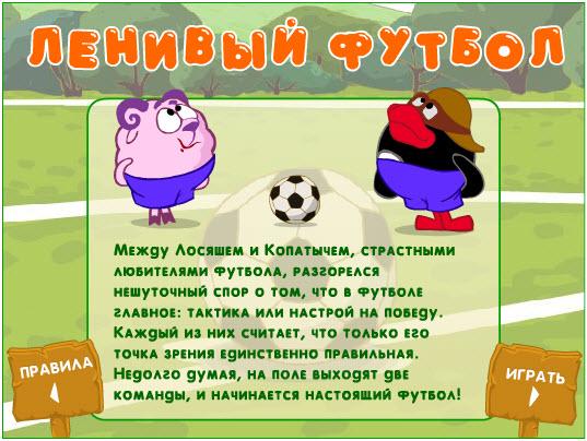 лига чемпионат по футболу 2012