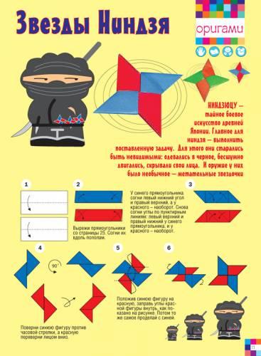Как из бумаги сделать ниндзя звезду из бумаги