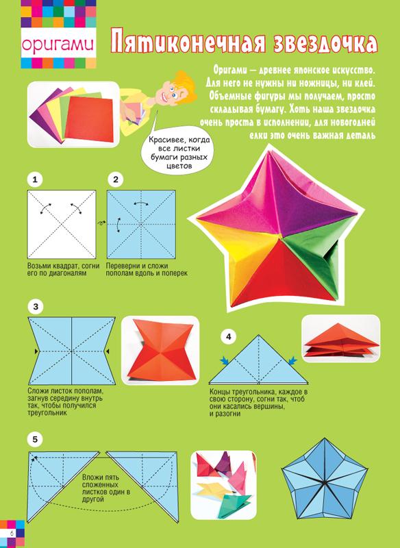 Оригами из модулей схемы поделок 68